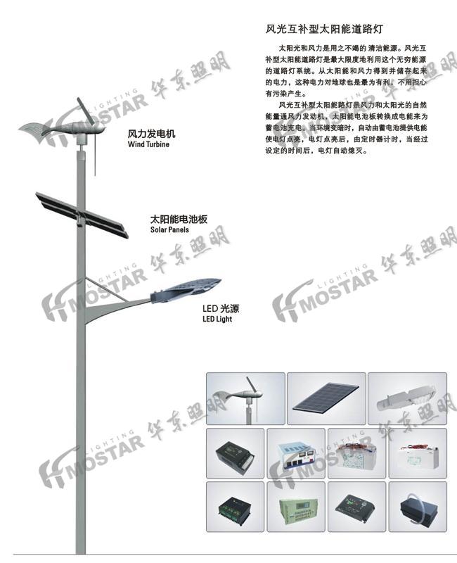 风光互补太阳能雷竞技app官网网址